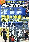 週刊ベースボール 2015年 2/16 号 [雑誌]