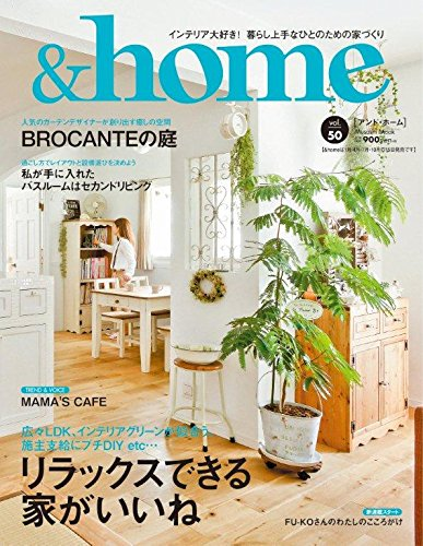 &home 2016年Vol.50 大きい表紙画像