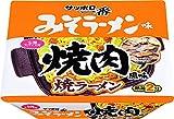 サンヨー食品 サッポロ一番 焼肉風味 みそラーメン味 焼ラーメン 118g×12個