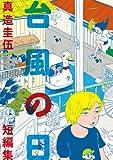 台風の日: 真造圭伍短篇集 (ビッグ コミックス〔スペシャル〕)