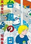 台風の日: 真造圭伍短編集 (ビッグ コミックス〔スペシャル〕)