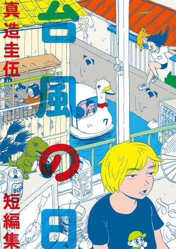 台風の日: 真造圭伍短編集 (ビッグコミックス)