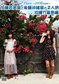 加藤英美里と後藤沙緒里の沖縄2人旅DVDがAmazonでも購入可