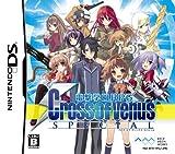 電撃学園RPG Cross of Venus SPECIAL