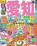 るるぶ愛知 名古屋 知多 三河'16 (るるぶ情報版(国内))