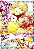 恋愛ゼミ: 1 (あすかコミックスCL-DX)