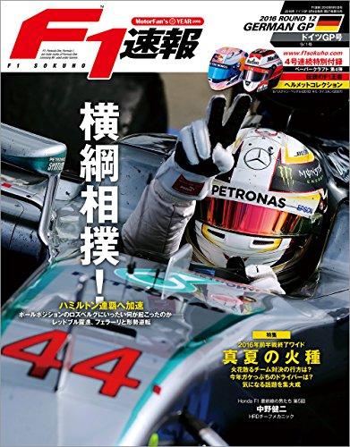 F1 (エフワン) 速報 2016 Rd (ラウンド) 12 ドイツGP (グランプリ) 号 [雑誌] F1速報