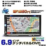 2015年まっぷる8Gナビ/2DIN7インチタッチパネルDVDプレーヤー/USB,SD内蔵/スマホ連携[6918]