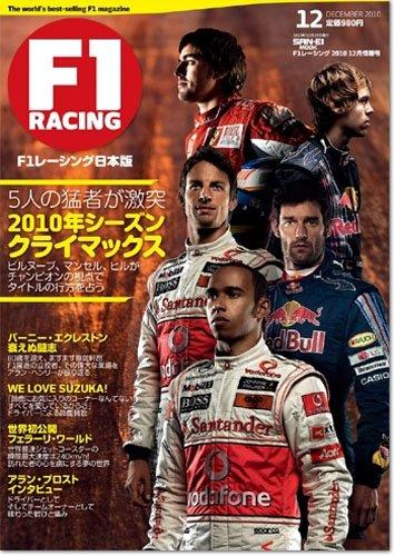 F1 RACING 2010 12月情報号 2010年シーズンクライマックス (SAN-EI MOOK)