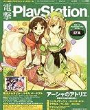 電撃PlayStation (プレイステーション) 2012年 4/12号 [雑誌]