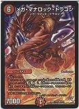デュエルマスターズ メガ・マナロック・ドラゴン(スーパーレア)/ 燃えろドギラゴン!!(DMR17)/ 革命編 第1章/シングルカード