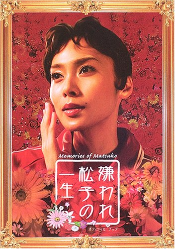 『嫌われ松子の一生』オフィシャル・ブック