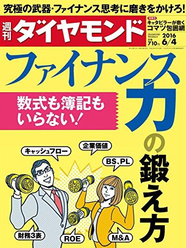 週刊ダイヤモンド 2016年6/4号 [雑誌][Kindle版]