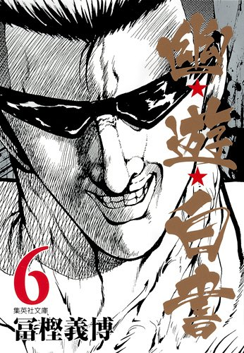 幽・遊・白書 6 (集英社文庫 と 21-10)
