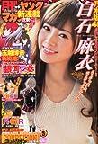 月刊ヤングマガジン 2014年 5/1号 [雑誌]