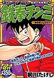 鉄拳チンミ -鉄の男リュウカイ- アンコール刊行 (講談社プラチナコミックス)