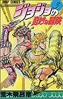 ジョジョの奇妙な冒険 第3巻 1988-04発売
