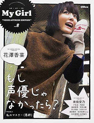 別冊CD&DLでーた My Girl vol.8