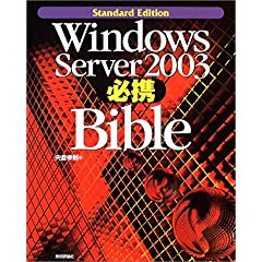 【クリックで詳細表示】Windows Server 2003 必携 Bible: 宍倉 幸則: 本