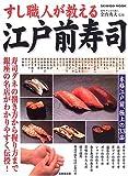 すし職人が教える江戸前寿司—寿司ダネの捌き方から握り方まで本格江戸前極上の33品