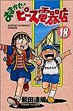 おまかせピース電器店 18 (18) (少年チャンピオン・コミックス)