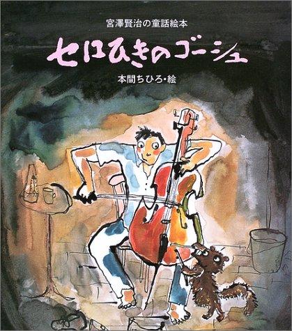 セロひきのゴーシュ―宮沢賢治の童話絵本