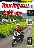 ツーリングマップル 九州 沖縄 2015 (ツーリング 地図 | マップル)