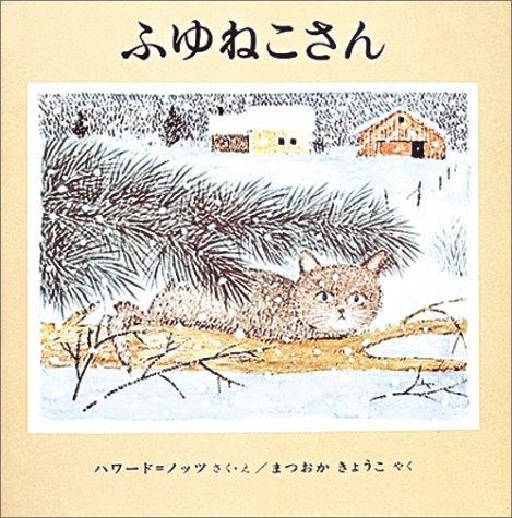 ふゆねこさん (世界の絵本)