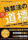 ビジネスを促進する 独禁法の道標 (BUSINESS LAW JOURNAL BOOKS)