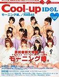 Cool-up Idol (クールアップ アイドル) 2012年 03月号 [雑誌]