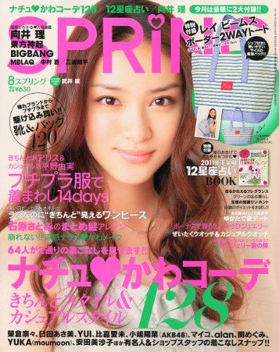 spring (スプリング) 2011年 08月号 [雑誌]