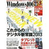 Windows 100% 2013年 02月号 [雑誌]