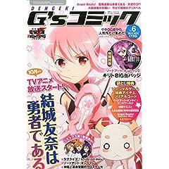 電撃G'sコミック Vol.6 2014年 11月号 [雑誌]