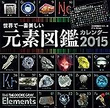 世界で一番美しい元素図鑑カレンダー2015(壁掛けタイプ) ([カレンダー])