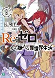 Re:ゼロから始める異世界生活 8<Re:ゼロから始める異世界生活> (MF文庫J)