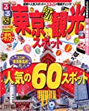 るるぶ新・東京観光スポット (るるぶ情報版 関東 18)