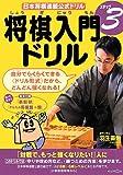将棋入門ドリル ステップ3―日本将棋連盟公式ドリル