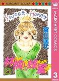 林檎と蜂蜜 3 (マーガレットコミックスDIGITAL)