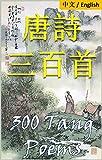 300 Tang Poems: Bilingual Edition, English and Chinese 唐詩三百首