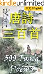300 Tang Poems: Bilingual Edition, En...