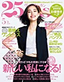 25ans (ヴァンサンカン) 2016年 05月号 [雑誌]