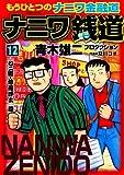 ナニワ銭道(12)「ゼニ道・修羅浄土」篇 (TOKUMA COMICS)
