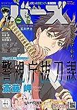 コミックバーズ 2016年10月号 [雑誌] (バーズコミックス)