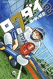 ロクダイ(2) (講談社コミックス)