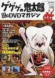 隔週刊 ゲゲゲの鬼太郎 TVアニメDVDマガジン 2013年 9/3号 [分冊百科]
