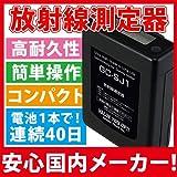 サーベイメータ ガイガーカウンター 放射線測定器 GC-SJ1