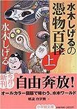 水木しげるの憑物百怪〈上〉 (小学館文庫)