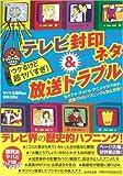 ウケるけど超ヤバすぎ テレビ封印ネタ&放送トラブル (KOSAIDO PAPERBACKS)