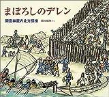 まぼろしのデレン—間宮林蔵の北方探検 (日本傑作絵本シリーズ)