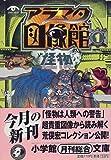 アラマタ図像館〈1〉怪物 (小学館文庫) [文庫] / 荒俣 宏 (著); 小学館 (刊)